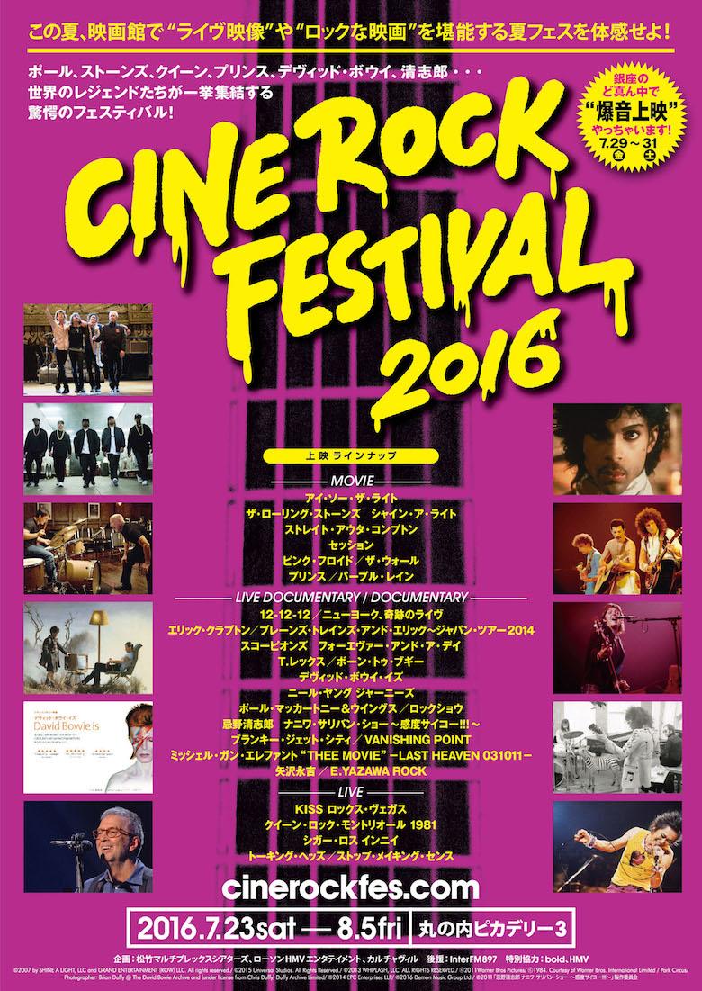 セクシーなHOOTERS GIRL&爆音映画祭がシネ・ロック・フェスに出張! film160708_cinerockfes_2jpg