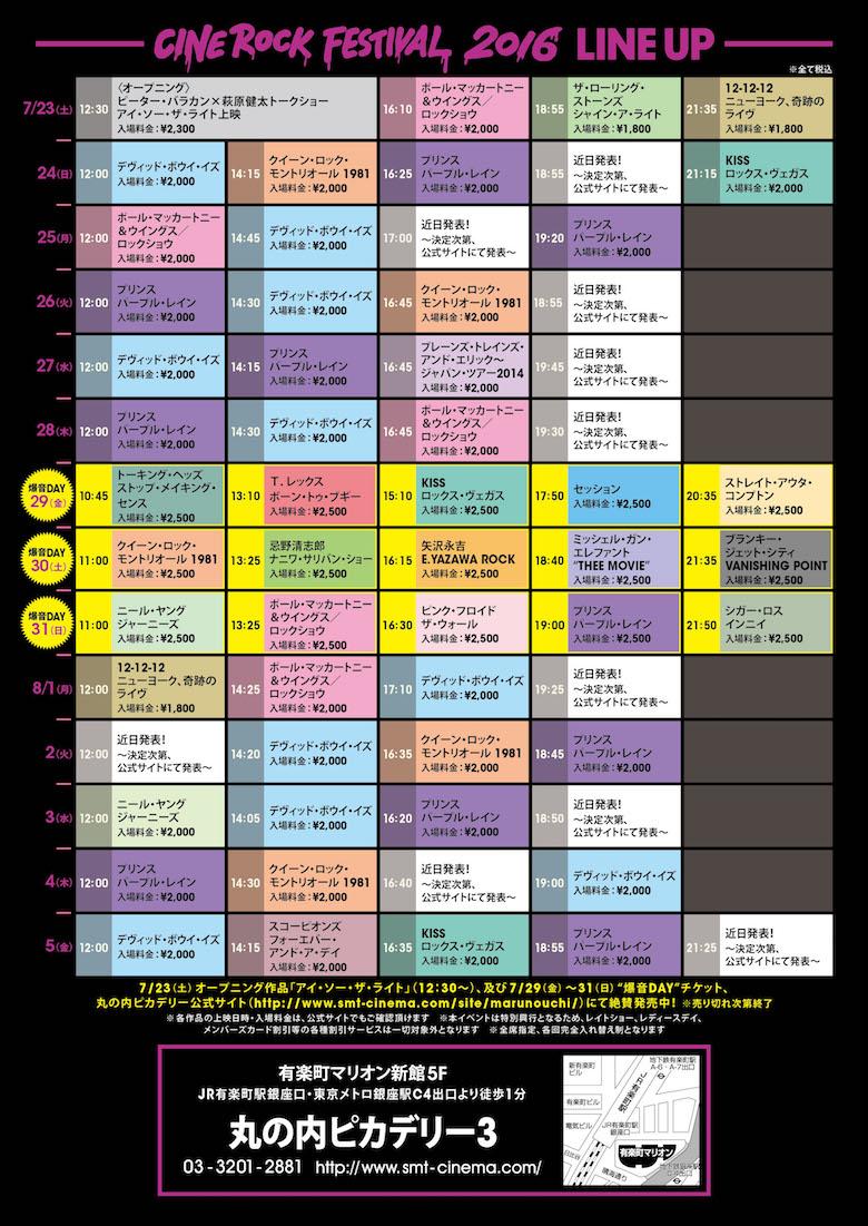 セクシーなHOOTERS GIRL&爆音映画祭がシネ・ロック・フェスに出張! film160708_cinerockfes_4jpg
