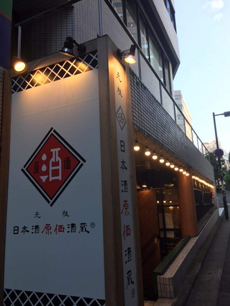 200円台から名酒が飲める!日本酒を原価で提供する「原価酒蔵」が渋谷に登場 | Qetic