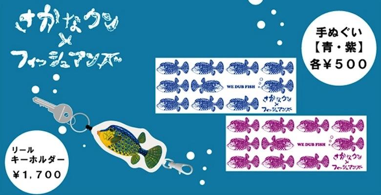 ギョギョギョ!FISHMANS×さかなクンのコラボグッズが発売! life160707_fishmans_2