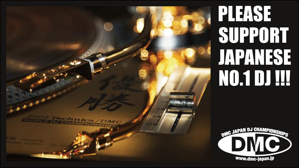 世界最大のDJ大会<DMC JAPAN>決勝大会ゲストアーティスト発表!クラウドファンディングプロジェクトもスタート makuake_dmc