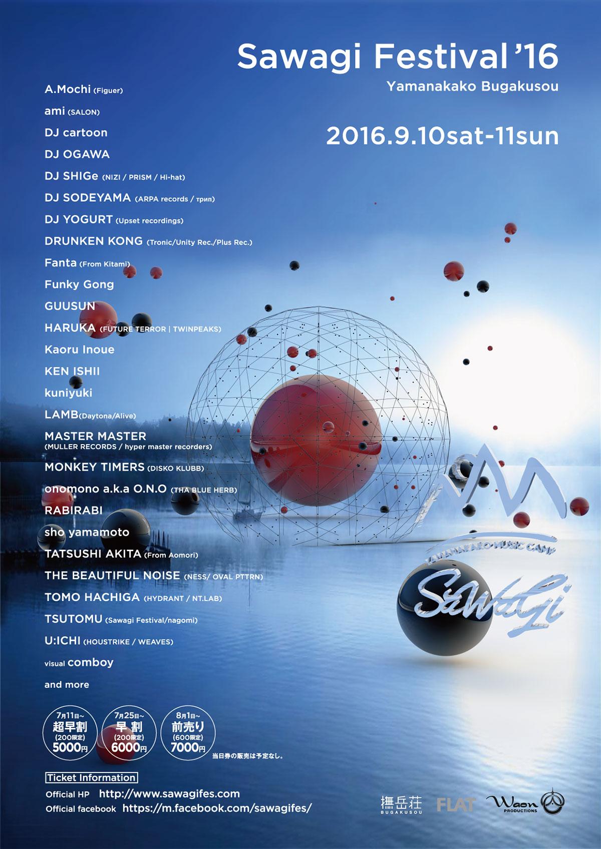 富士山麓の野外テクノフェス!第1弾にKEN ISHII、DJ SODEYAMA、DJ YOGURTら music160711_sawagi_8