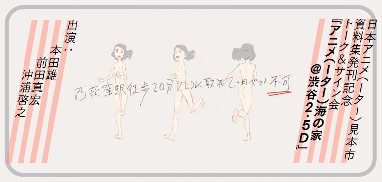 渋谷パルコの2.5Dで<LAST 10 DAYS>開催!有終の美を飾る総決算パーティ! music160722_last10days_7