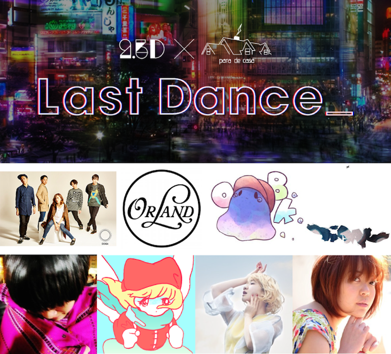 渋谷パルコの2.5Dで<LAST 10 DAYS>開催!有終の美を飾る総決算パーティ! music160722_last10days_8