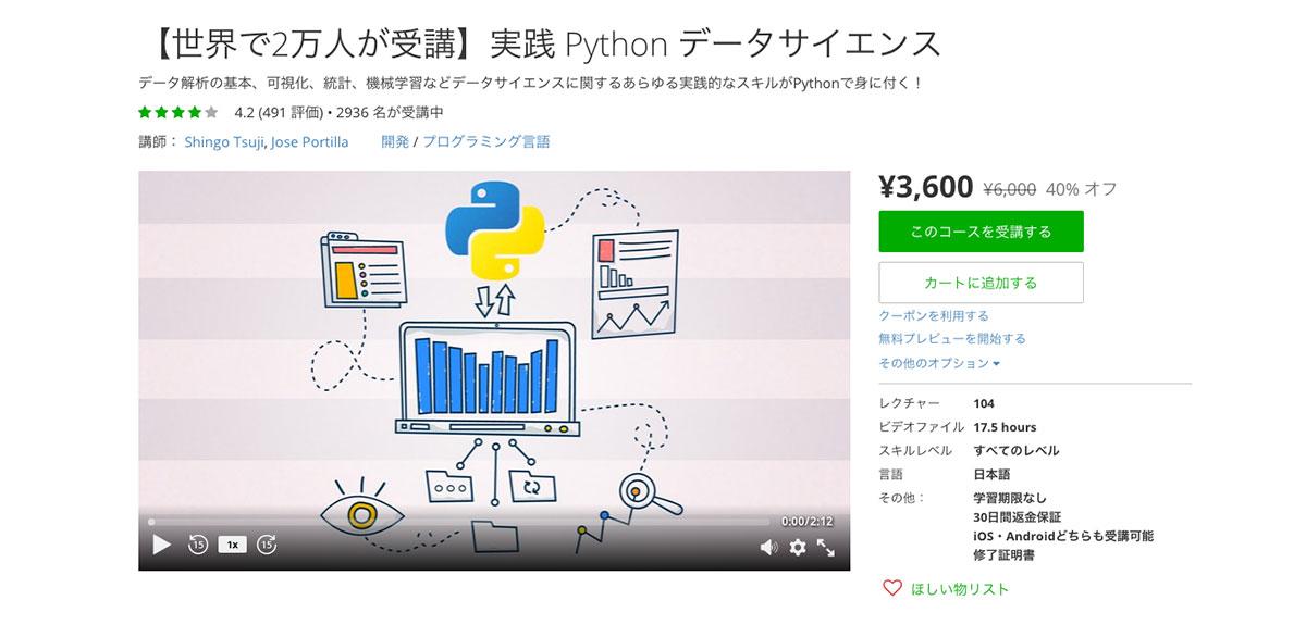 """""""データサイエンス""""とは?『実践 Python データサイエンス』講師・辻真吾が解説! tec160715_udemy_4"""