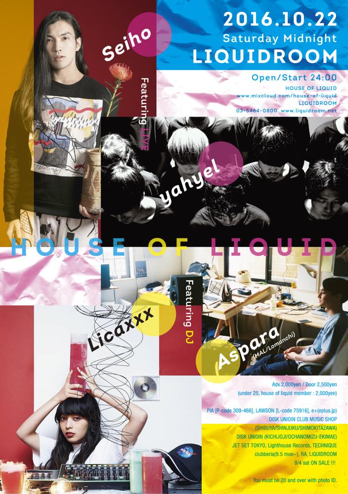 HOUSE OF LIQUIDにLicaxxx、Seiho、ヤイエル(yahyel)が登場! 20161022_front