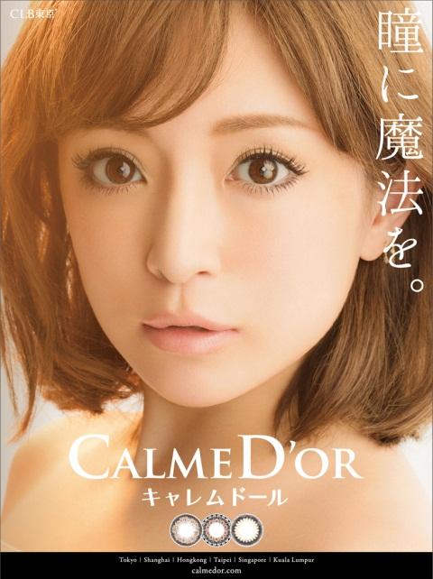 """浜崎あゆみコラボ!""""瞳の美しさを引き出す魔法のカラコン""""登場! CALMEDOR"""