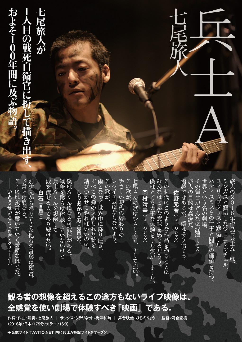 七尾旅人が1人目の戦死自衛官に扮するライブ映像『兵士A』終戦記念日より限定上映決定 film160804_tavito_2