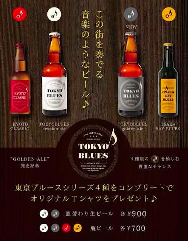 日本の都市をテーマにしたクラフトビール『TOKYO BLUES』新シリーズ誕生! food160804_tokyoblues_2