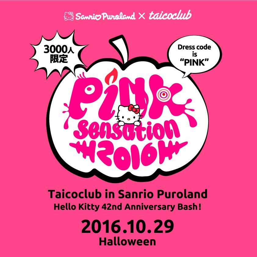 サンリオ × TAICOCLUBハロウィンオールナイトパーティ今年も開催!第一弾にテンテンコら life160810_pink_1