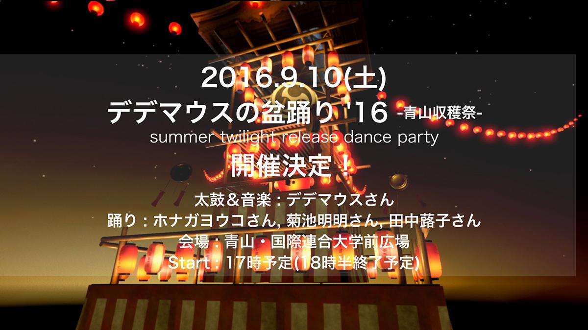 DE DE MOUSE、新MVは夏祭りがテーマ!盆踊りリリースイベントも開催! music160817_dedemouse_1