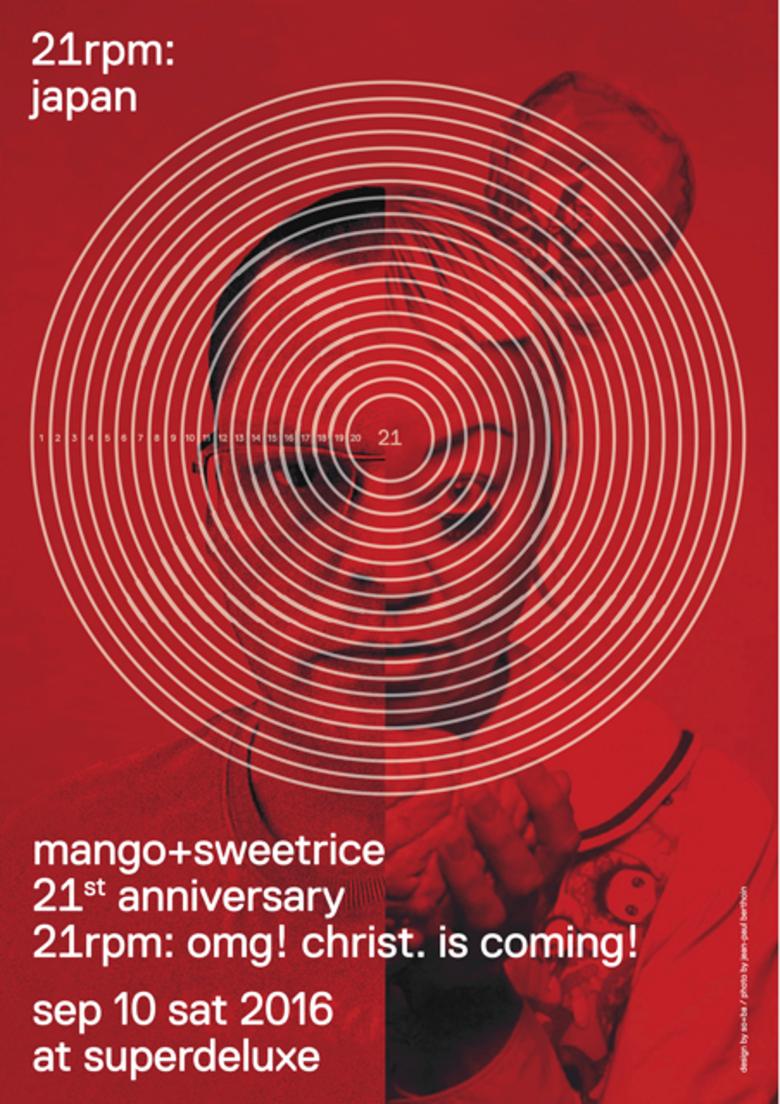独自のフックアップを続ける〈mango + sweetrice〉21周年にchristら豪華出演陣! 21rpm_flyer_ura780-1