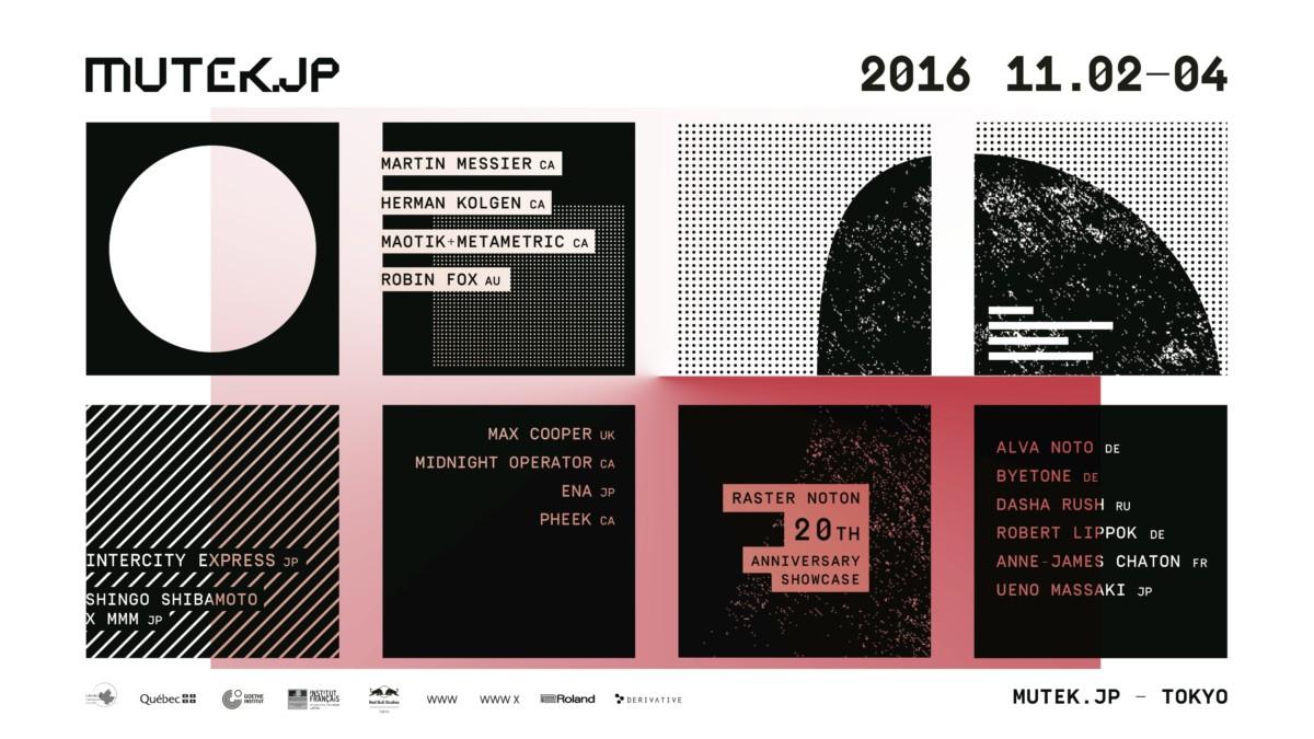 モントリオール発祥 ヴィジュアルアートと電子音楽の祭典<MUTEK>日本初上陸! MUTEK_JP_WEB