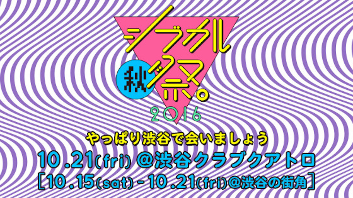 女子クリエイターの祭典「シブカル〈秋〉祭。2016」開催!渋谷の街をジャックする! art160906_shibukaru_1