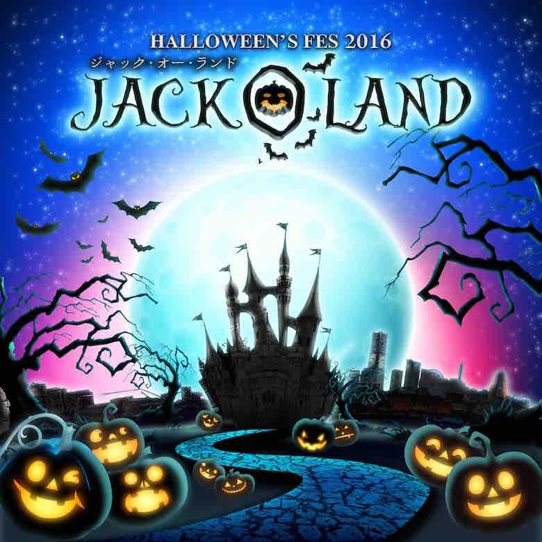 佐藤健、仲里依紗、ぺこ&りゅうちぇる、ポケモンも集結!?ハロウィンテーマパーク「JACK-O-LAND」 main-9