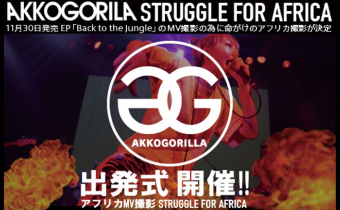 あっこゴリラが本気でMV撮影でアフリカへ!そして待望の最新作「Back to the Jungle」リリース決定!!