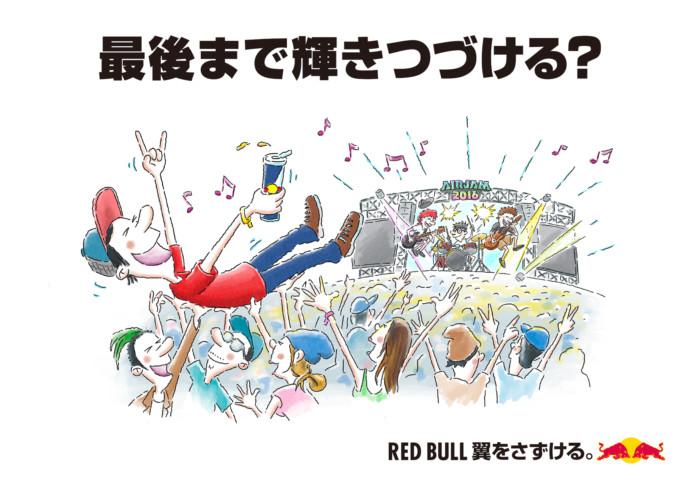 ハイスタ16年ぶりの新作をレコーディングしたレッドブル・スタジオ東京とは? RBS_20161005_AIRJAM-700x495