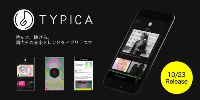 次世代ポップミュージックフェス<HYPER POP CLUB>開催! 来場者全員にSpotify招待コードプレゼントも TYPICA-700x349
