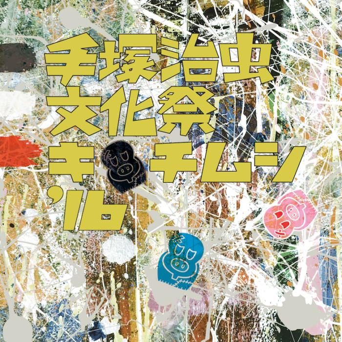 新しい手塚トリビュート展<手塚治虫文化祭 ~キチムシ'16~>開催決定! art161023_kichimushi_1-700x700