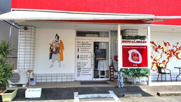 【インタビュー・並河一則】 熊本からライブハウスまで。 並河一則がアートでむすぶ人と人。 interview161014_namikawa_04-700x394