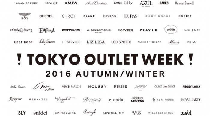 最大90%オフ!?あのブランドが半額以下!?国内最大規模アウトレットフェス<TOKYO OUTLET WEEK>の魅力に迫る! #TokyoOutletWeek life161014_tokyo-outletweek_3-700x388