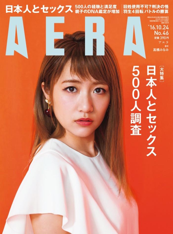 「セックスは好き。だけど、できない」『AERA』特集で明かされる日本人の性とは? life161015_aera_2-700x947