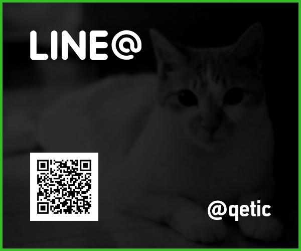 Qetic LINE@ 04