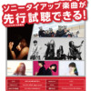 music161018_zokuzoku_3