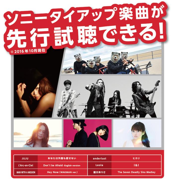 ラルク、JUJU、MAN WITH A MISSIONらのソニーのハイレゾプロモで新曲公開!ワイヤレスでもハイレゾ級音質を楽しめる! music161018_zokuzoku_4-700x724