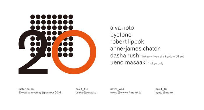 坂本龍一、Kyokaもコメント!電子音楽レーベルの最高峰〈ラスター・ノートン〉20周年記念ツアー r-n_banner_1004-700x379
