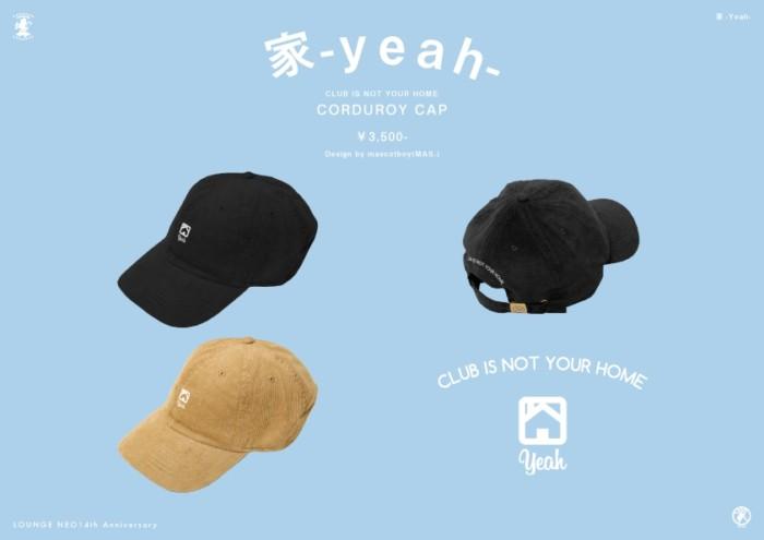 日本を代表するトラックメーカー、DJ、バンド、ラッパーが集結!LOUNGE NEO 14周年企画「家-Yeah-」 #家だけにYeah 6441d4ddba86d805b563314d4605766b-700x495