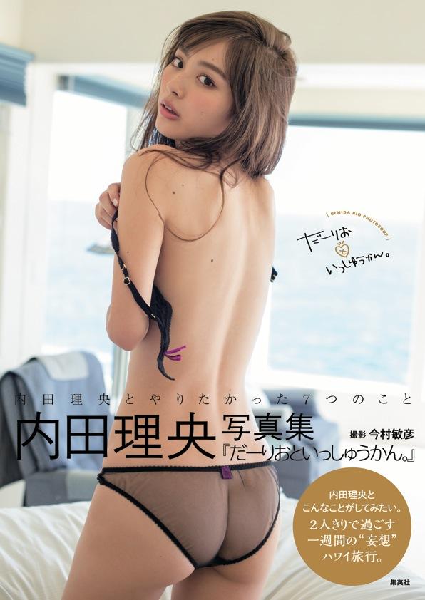 内田理央、今年の漢字は「尻」写真集絶好調で2冊ダブル重版! COVER_OBI-1