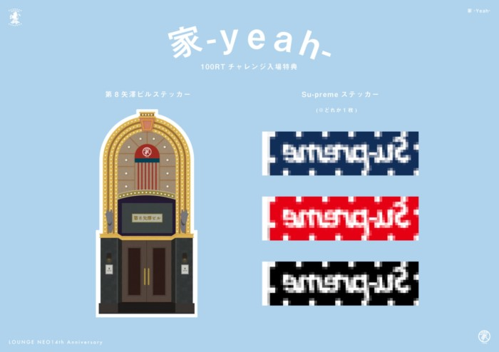 日本を代表するトラックメーカー、DJ、バンド、ラッパーが集結!LOUNGE NEO 14周年企画「家-Yeah-」 #家だけにYeah a468860fd4b0496b50d0950a45b2ee89-700x494