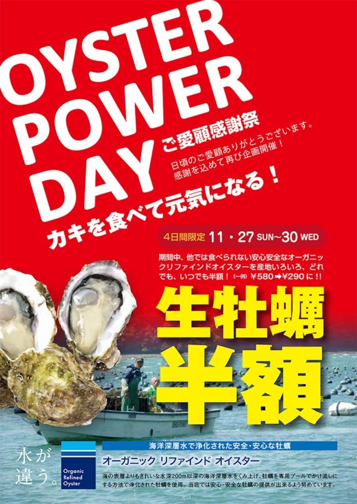 旬の生牡蠣がなんと半額!日本全国20産地の真牡蠣をオイスターバーで味わおう! df03754ff5f086a3d0633686149cdf4b-700x990