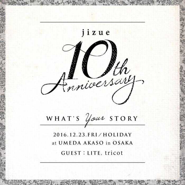 jizue、初のライブDVDをtricot、LITEゲスト参加の結成10周年記念ライブで限定先行販売! jizue10th-anniversary_main-700x700