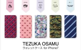 手塚治虫 iPhone