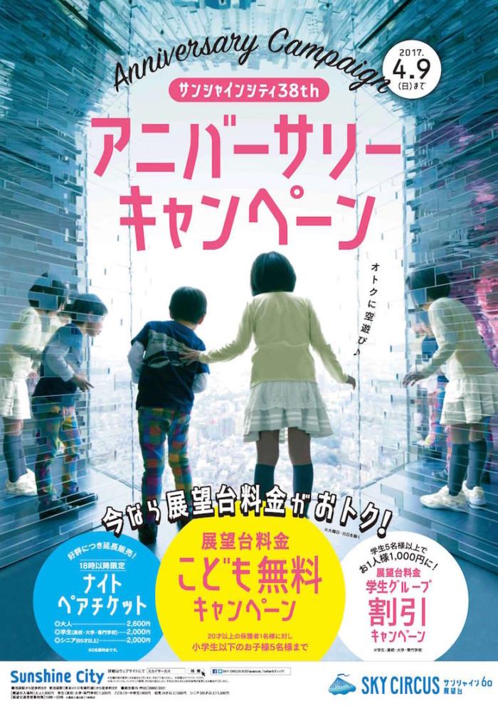 東京の夜景がいつも以上に煌く?SKY CIRCUS サンシャイン60展望台で期間限定イベント! life161108_skycircus_4-700x993