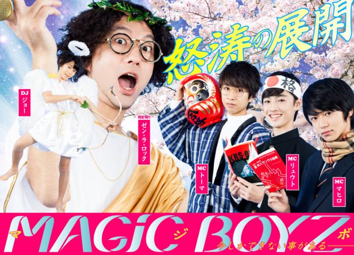<ササクレフェス2016>にドミコ、MAGiC BOYZ、篠崎こころ、きなりら8組が追加! magicboyz-700x503
