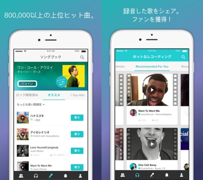 渡辺直美が今ハマっている音楽アプリ「Sing! カラオケ」が話題!DLランキングも急上昇中! screen02-700x621
