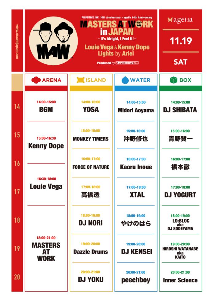 いよいよ今週開催!マスターズ・アット・ワーク日本公演、タイムテーブル&フロア割発表! timetable-700x988