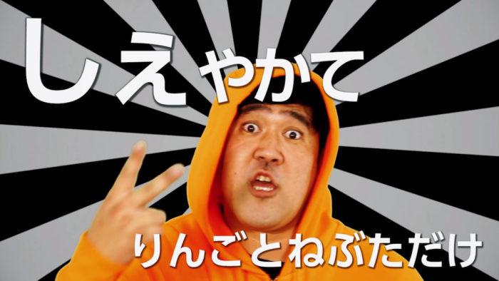 滑舌悪い芸人・諸見里VS「津軽弁」青森県民の日本一難解なラップバトル!あなたは字幕なしで聞き取れる? 4250d5ed25c9522cd2b0d1f2d7dfe249-700x394