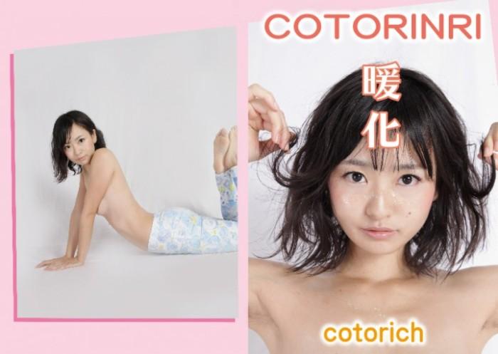 ギリギリすぎる自撮りポラも!?コトリッチ、写真集『COTORINRI 温化 & 暖化』2冊同時発売! 50208_XxfPnXvBta-700x497