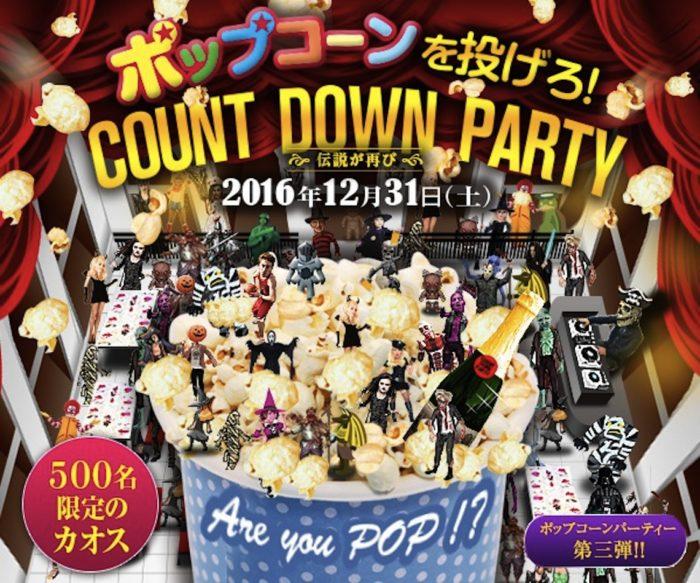 2016→2017年カウントダウンイベントまとめ!音楽、お笑い、イルミネーションで楽しく年越し! 6cbf09705fc09e15b71be144aa50a94d-700x583