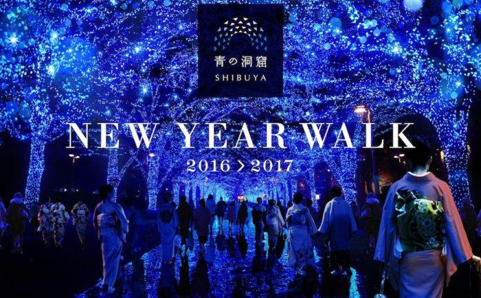 総来場者数180万人突破!「青の洞窟 SHIBUYA」年越しオールナイト点灯決定! 9bd00cc472f0f004bae395c2ff8e549c-700x433