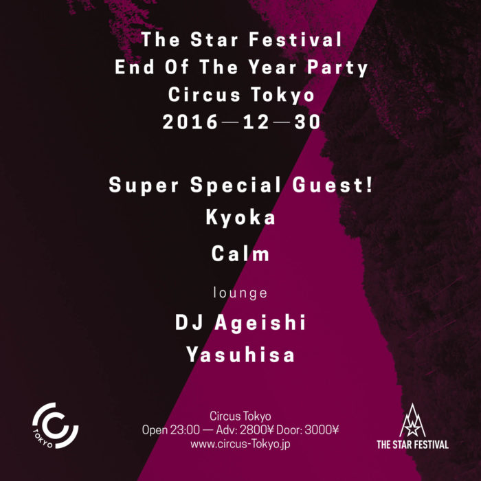 THE STAR FESTIVAL 2017 開催決定!Year end partyにはJOSH WINK、DBX、KYOKA、Calmら参加 CIRCUS-DEC-SQUARE-3-700x700