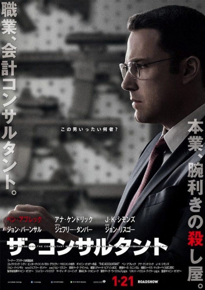 『ザ・バットマン』ベン・アフレックが殺し屋に!映画『ザ・コンサルタント』試写会へご招待