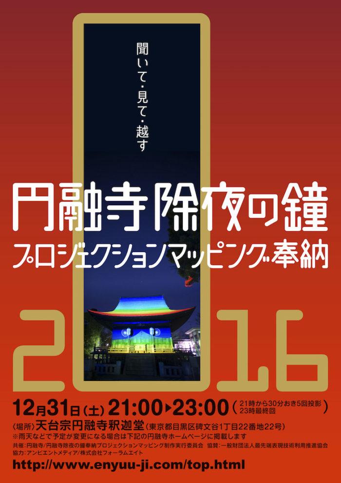 お寺にプロジェクションマッピング!?伝統×最先端映像が作り出す幻想的な光のアート art161227_enyuuji_1-1-700x990