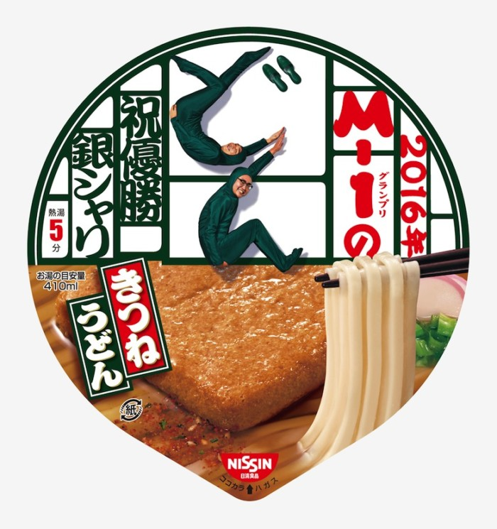 銀シャリ優勝直後にいきなりドッキリ!まさかの「M-1のどん」パッケージとは!? #M1グランプリ food161205_nissin_1-700x745