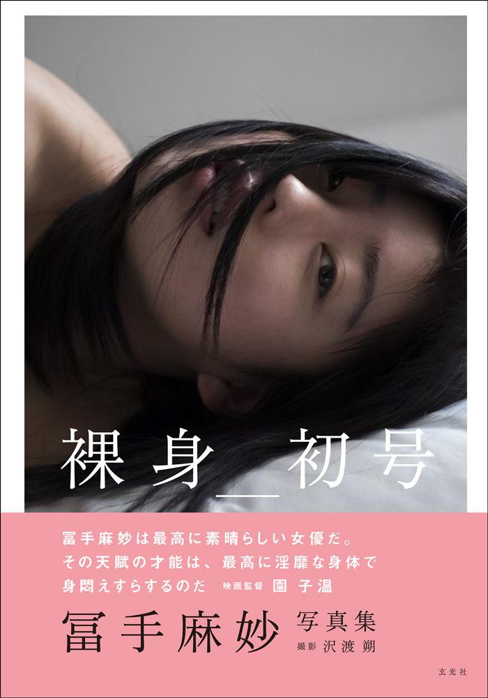 園子温『アンチ・ポルノ』主演・冨手麻妙、ヌード披露!写真集 『裸身_初号』で限界ショットに挑戦