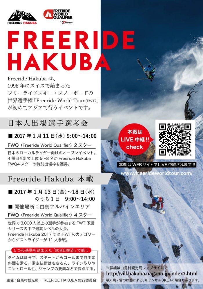 世界最大!フリーライドスキー・スノボ大会<Freeride Hakuba>開催目前!オンライン配信も